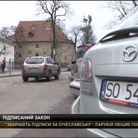 Президент підписав обидва закони про розмитнення авто на єврореєстрації