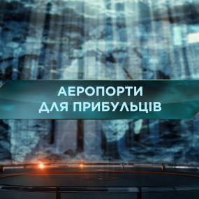 Затерянный мир 2 сезон 43 выпуск. Аэропорты для пришельцев
