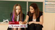#ШКОЛА. Мама та донька в одній школі – дивіться серіал #ШКОЛА з 15 січня на 1+1