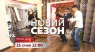 Міняю жінку – новый сезон с 25 января на 1+1