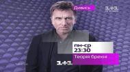 "Смотрите сериал ""Теория лжи"" на 1+1"