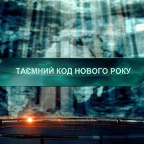 Тайный код нового года – Затерянный мир. 2 сезон, 73 выпуск