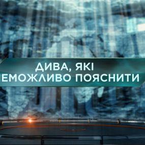 Затерянный мир 2 сезон 65 выпуск. Чудеса, которые невозможно объяснить