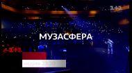 Дивись концерт Сергія Бабкіна МУЗАСФЕРА на 1+1. Тізер 4
