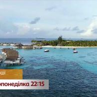 VIP-каникулы – смотри в программе Гроші на 1+1