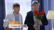 Приехали львовяне отдохнуть в Одессу - Вверх тормашками с 4 сентября на 1+1. Тизер 11