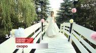 Одруження наосліп – перший міжнародний сезон скоро на 1+1