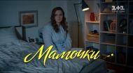 Мамочки 2 сезон 18 серия