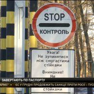 Прикордонники обмежили в'їзд в країну росіян віком від 16 до 6о років