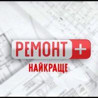 Ремонт+ 1 сезон 40 випуск