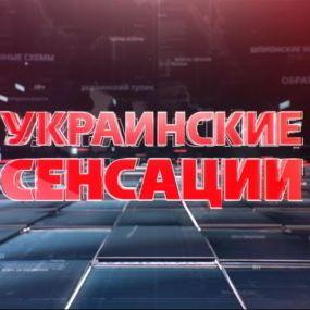 Українські сенсації. Вбивство по-голлівудськи
