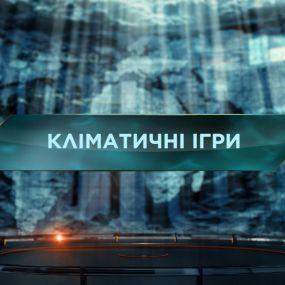 Затерянный мир 2 сезон 51 выпуск. Климатические игры