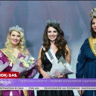 Скандал на конкурсі Міс Україна 2018 Plus Size