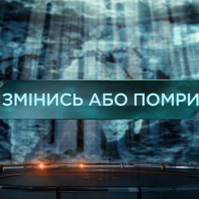 Затерянный мир 2 сезон 52 выпуск. Изменись или умри