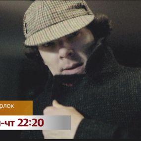 Британський серіал Шерлок – дивись з понеділка по четвер на 1+1