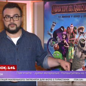 Руслан Сеничкин озвучил одну из главных ролей в мультике Монстры на каникулах-3