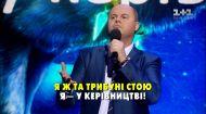 Андрій Парубій в караоке - Ігри приколів. 2 сезон. 7 випуск
