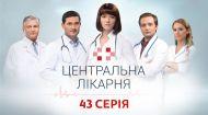 Центральна лікарня 1 сезон 43 серія