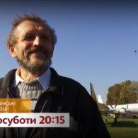 Украинские сенсации. Исповедь рокового летчика. Смотри в субботу на 1+1. Тизер 1