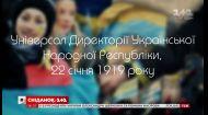 22 января - День соборности Украины