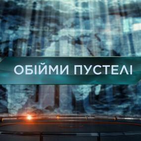 Затерянный мир 2 сезон 31 выпуск. Объятия пустыни