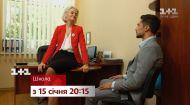 #ШКОЛА. Вчитель та завучка – дивіться серіал #ШКОЛА з 15 січня на 1+1