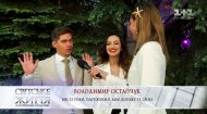 Володимир Остапчук познайомив із дружиною і купив квартиру у Києві