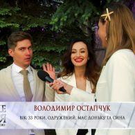 Владимир Остапчук познакомил с женой и купил квартиру в Киеве