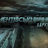 Ментівські війни. Харків 5 серія. Бійтеся своїх бажань