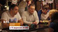 Приехали львовяне отдохнуть в Одессу - Вверх тормашками с 4 сентября на 1+1. Тизер 8