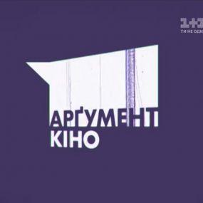 Гість програми - Дмитро Сухолиткий-Собчук. Арґумент-кіно. 20 сезон 2 випуск