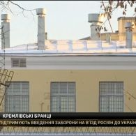 Заарештованих українських моряків відправили в СІЗО Москви