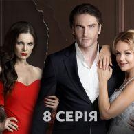 Дві матері 1 сезон 8 серія