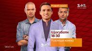 Новий сезон шоу Розсміши коміка у суботу на 1+1. Тизер 2