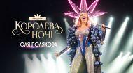 """Концерт Оли Поляковой """"Королева ночи"""""""