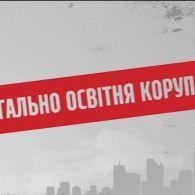 Загальноосвітня корупція – Секретні матеріали