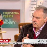 Як долати труднощі і де брати сили людям, родичі яких перенесли інсульт - психіатр Олег Чабан