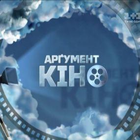 Межа - Арґумент-кіно. 14 сезон 36 випуск