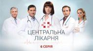 Центральна лікарня. 6 серія