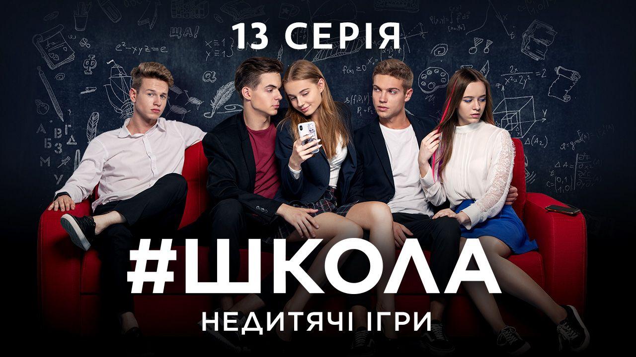 Сериал школа 13 игра я объявляю войну фильм 2011 актеры