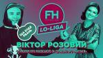 Ло-Ліга 3 сезон 1 серія. Загорецька Людмила Степанівна