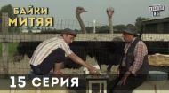 Байки Мітяя 1 сезон 15 серія