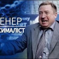 Повернення В'ячеслава Грозного в український футбол