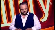 Стендап Кравця: Як змінюється чоловік після весілля -  #ШОУЮРИ 1 сезон 5 випуск