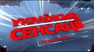 Украинские сенсации 134 выпуск. Горькая правда