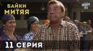 Байки Мітяя 1 сезон 11 серія