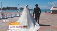 Одружитися з іноземцем – дивіться Гроші на 1+1