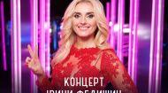"""Концерт Ірини Федишин """"Білі троянди"""""""