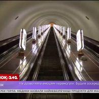 Як живе київське метро вночі