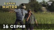 Байки Мітяя 1 сезон 16 серія